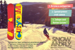event-burton-snowandfly