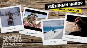 nabor-snowandfly