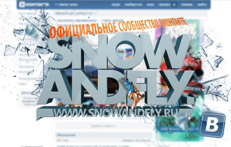 Сноуборд Вконтакте!